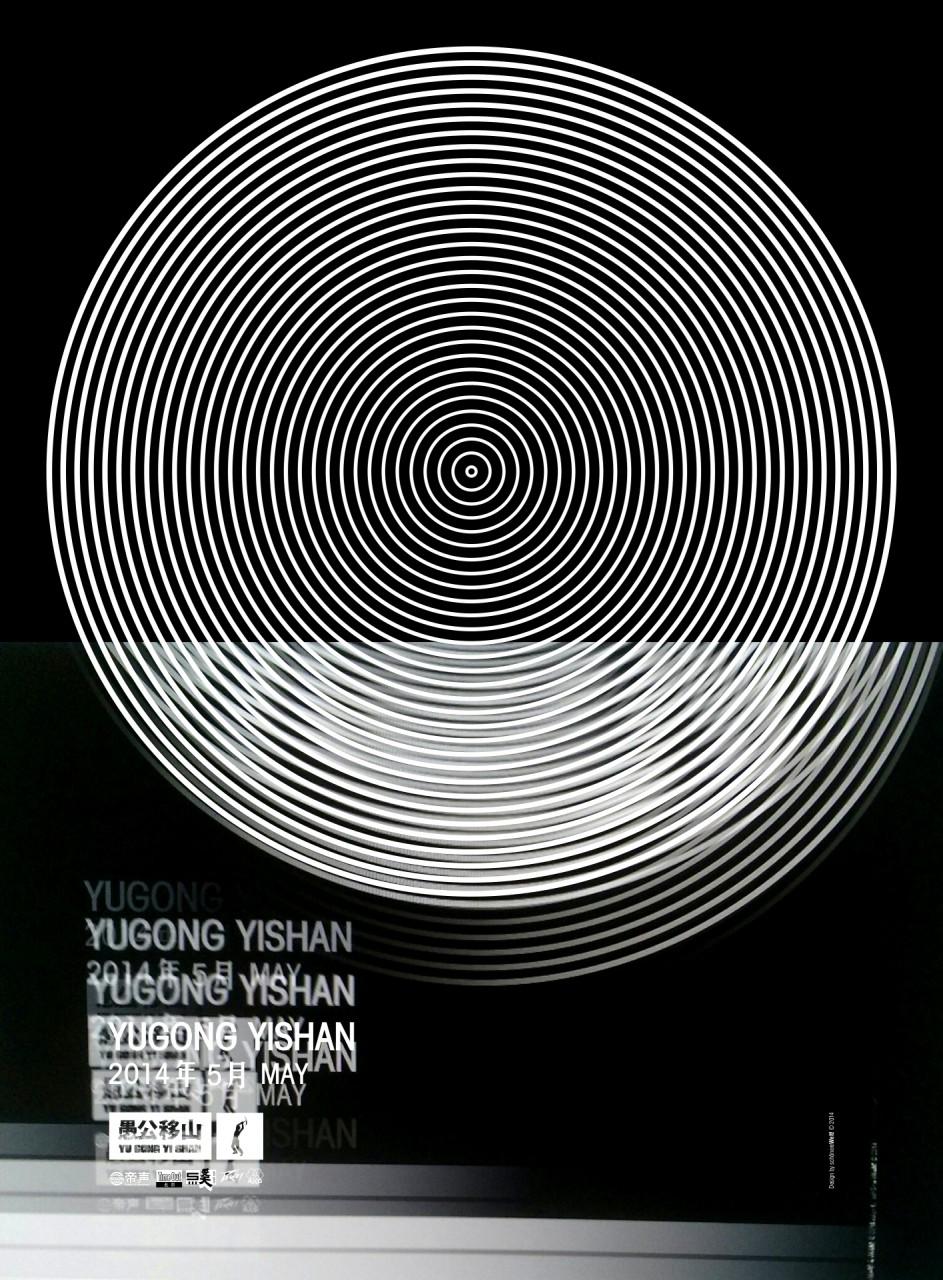 YUGONG-YISHAN-Programm-MAY-2014-1920px-Poster