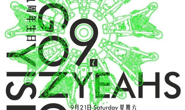 Yugong-Yishan-9-Years Birthday Poster in Black and Neon Green