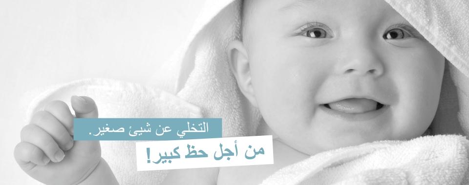 Schwanger-Null-Promille Multilingual auf Arabisch