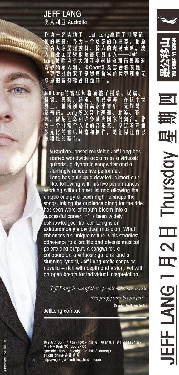 Jeff-Lang-Yugong-Yishan-2-1-2014-Flyer-Back-600x1200px