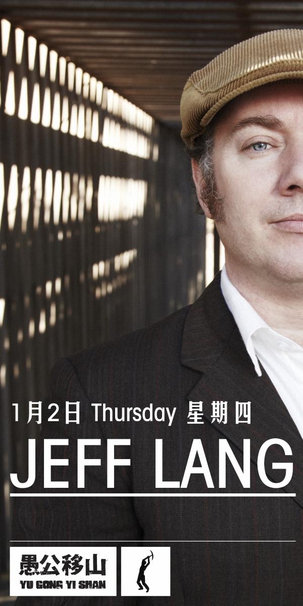 Jeff-Lang-Yugong-Yishan-2-1-2014-Flyer-Front-600x1200px