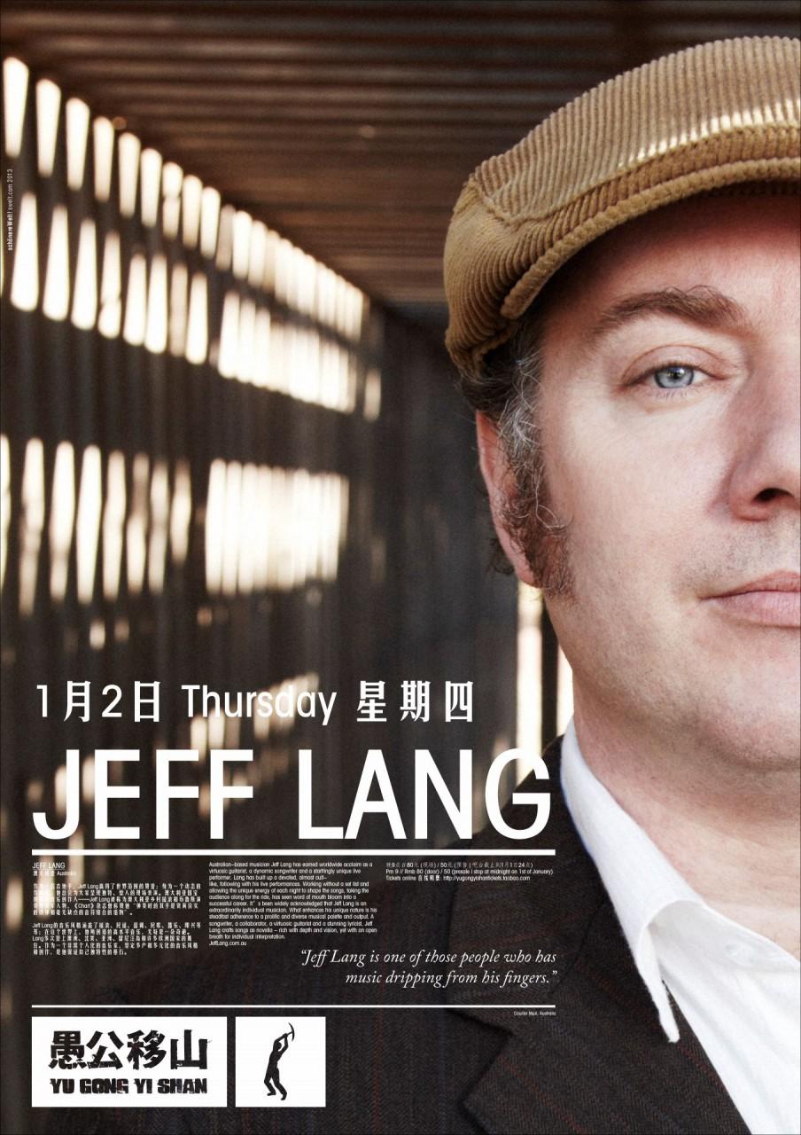 Jeff-Lang-Yugong-Yishan-2-1-2014-Poster-1356x1920px