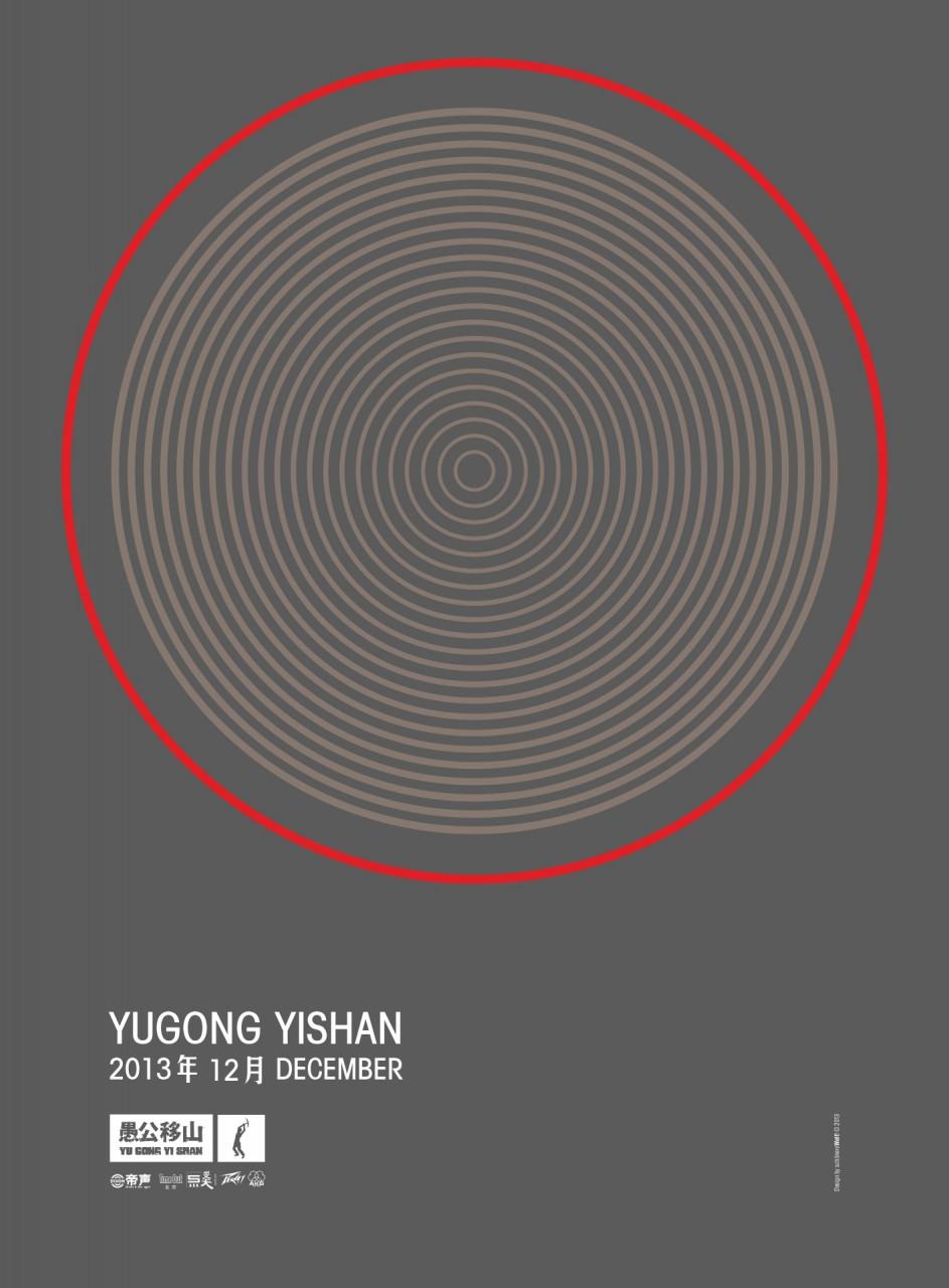 YUGONG-YISHAN-Programm-DEZEMBER-2013-1920px-Poster