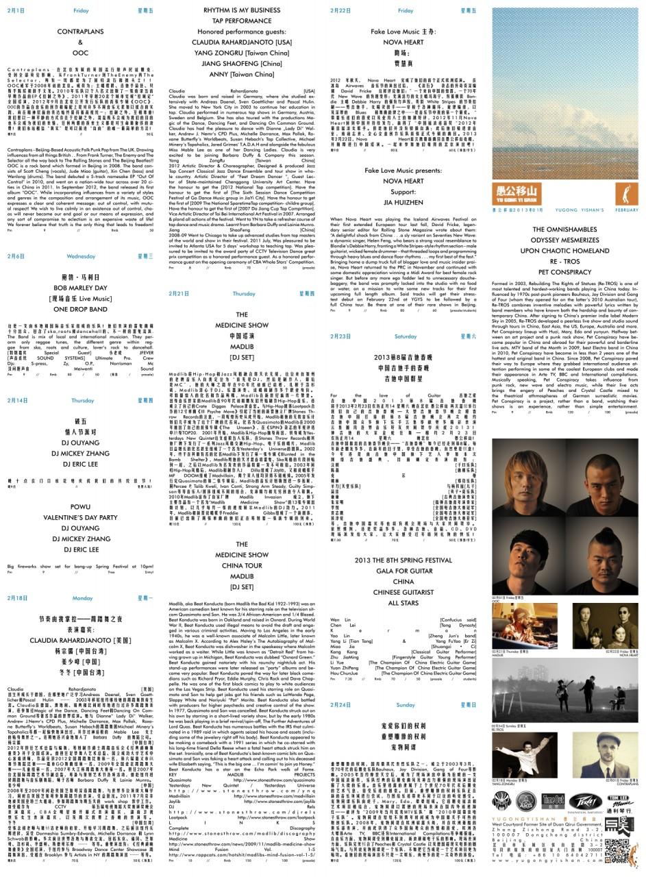 YUGONG-YISHAN-Programm-FEBRUARY-2013-1920px
