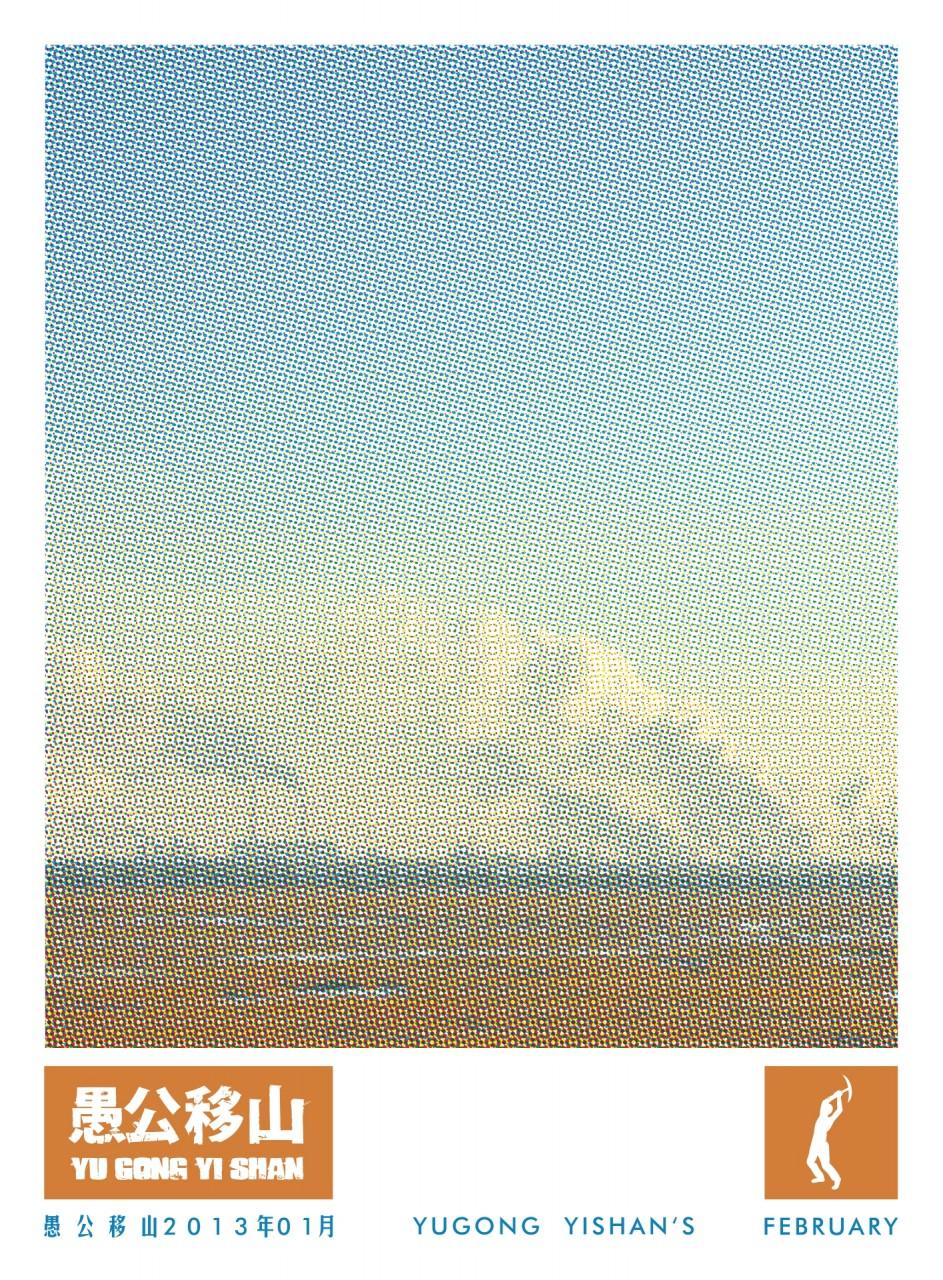 YUGONG-YISHAN-Programm-FEBRUARY-2013-1920px-Poster