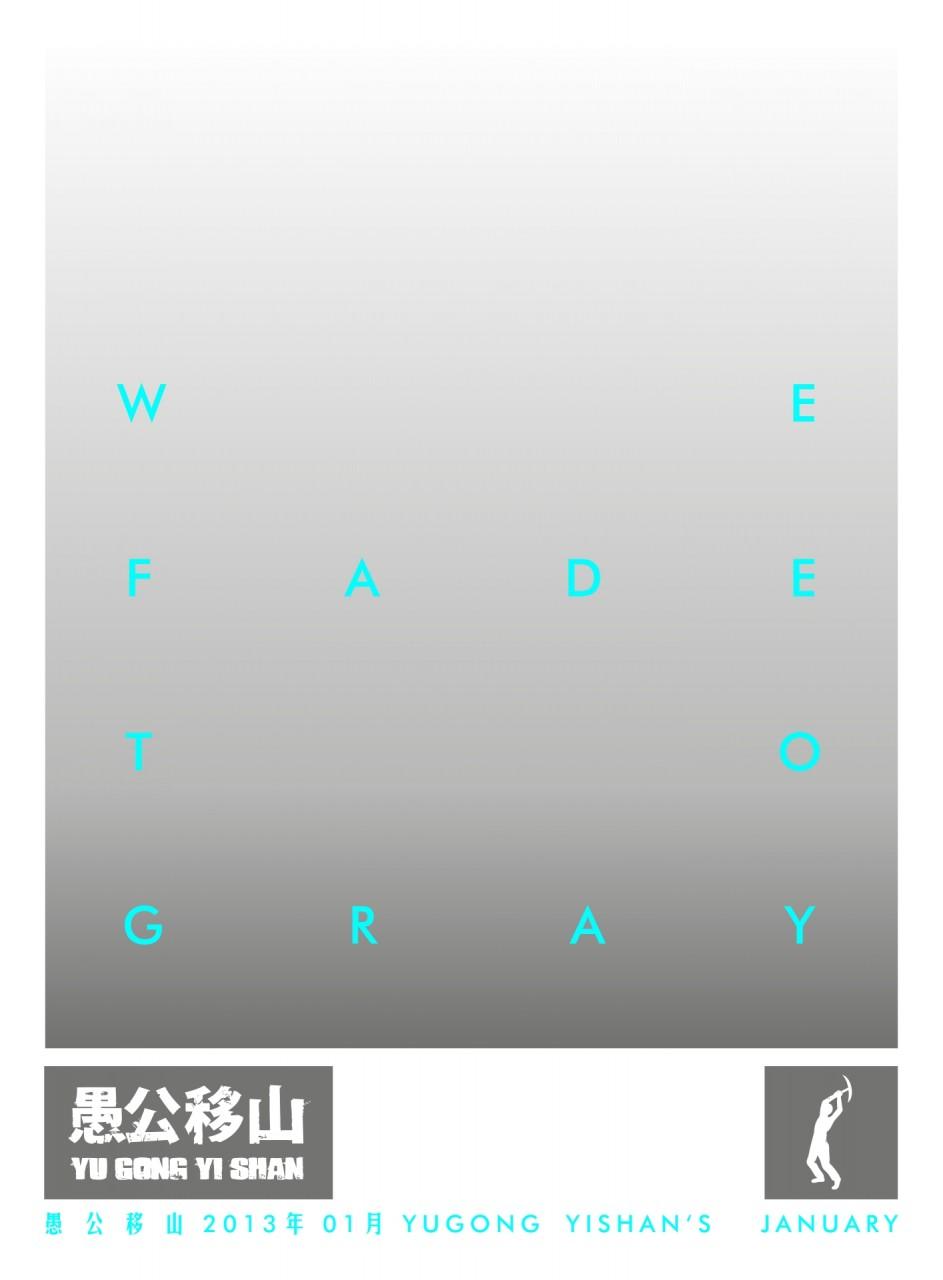YUGONG-YISHAN-Programm-JANUARY-2013-1920px-Poster