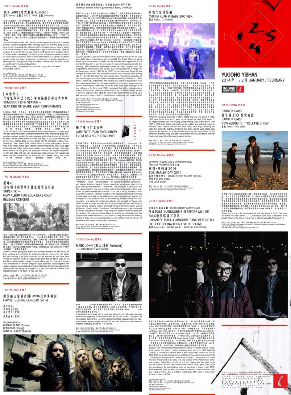 YUGONG-YISHAN-Programm-JANUARY-2014-1920px