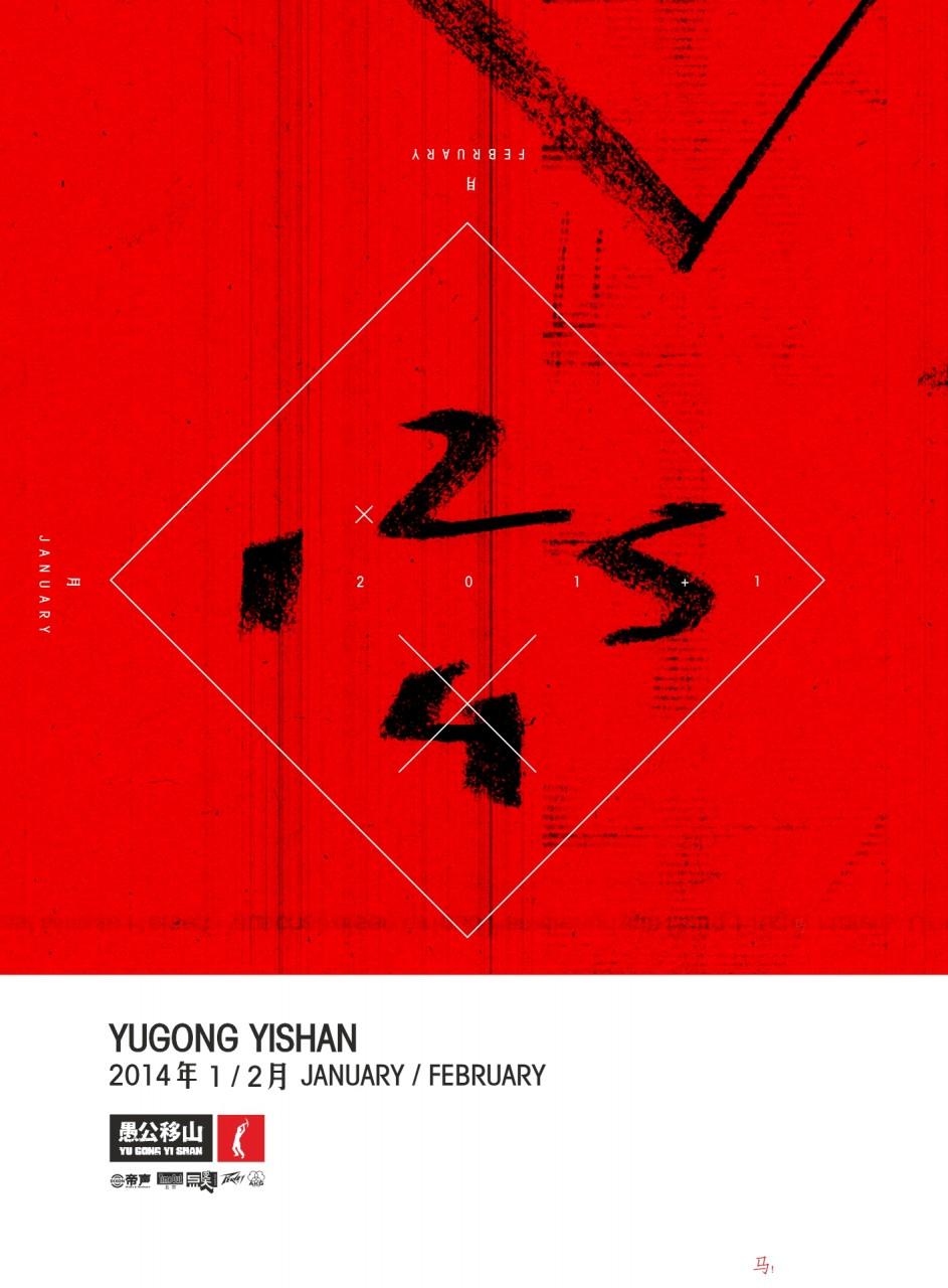 YUGONG-YISHAN-Programm-JANUARY-2014-1920px-Poster