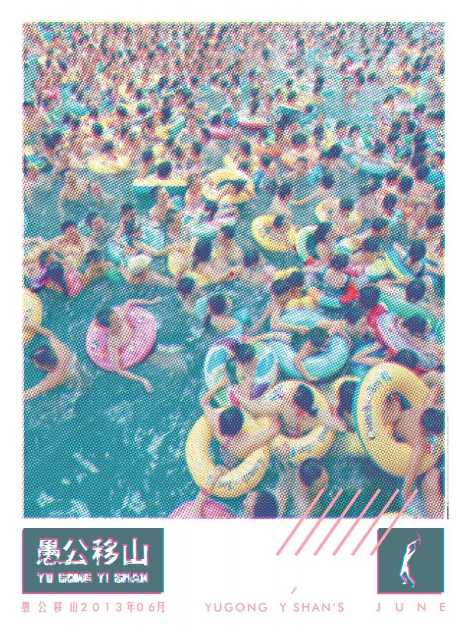 YUGONG-YISHAN-Programm-JUNE-2013-1920px-Poster