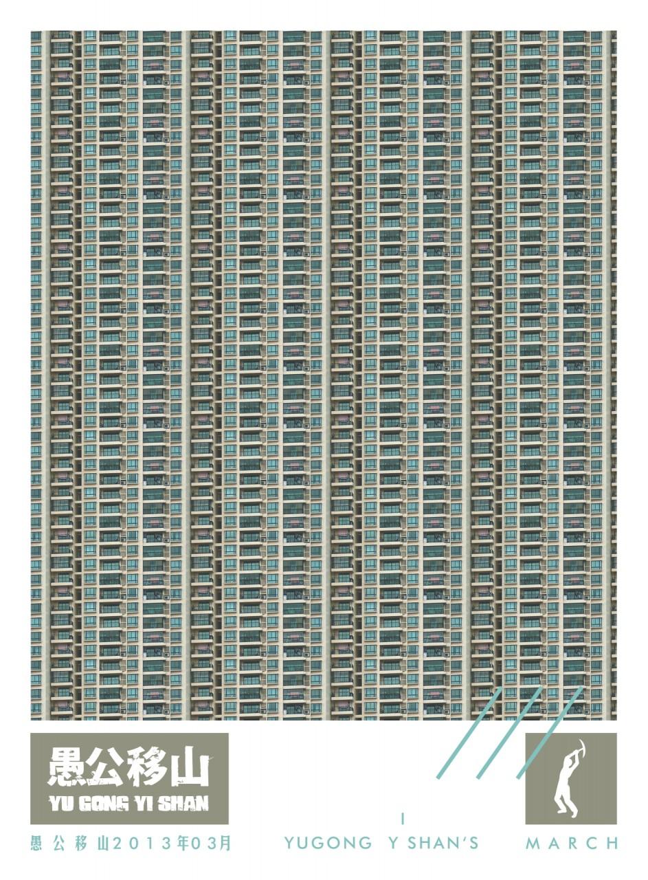 YUGONG-YISHAN-Programm-MARCH-2013-1920px-Poster