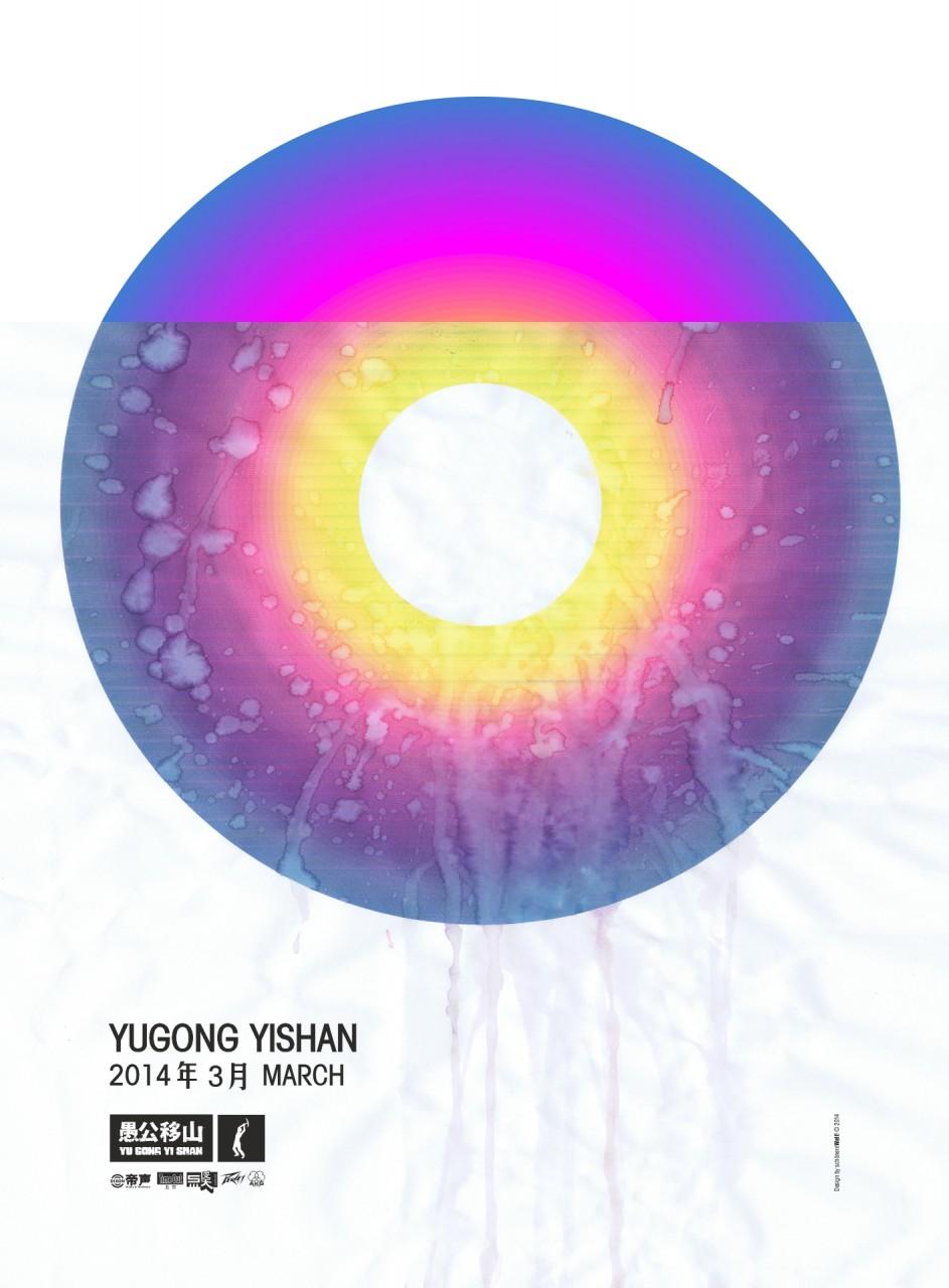 YUGONG-YISHAN-Programm-MARCH-2014-1920px-Poster