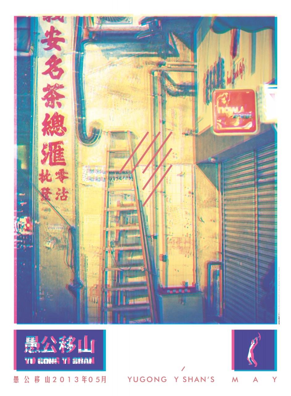 YUGONG-YISHAN-Programm-MAY-2013-1920px-Poster