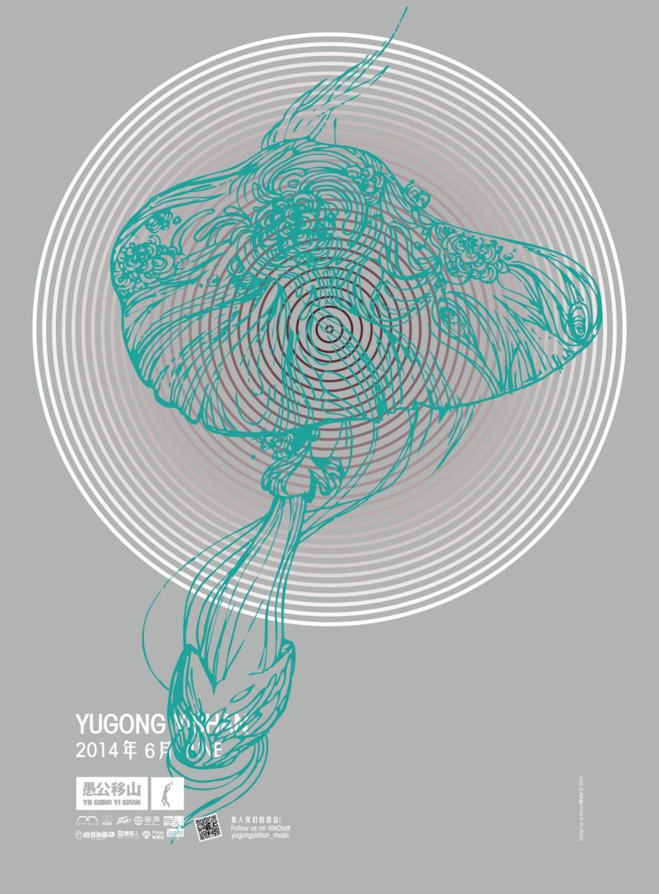 YUGONG-YISHAN-Programm-JUNE-2014-1920px-Poster