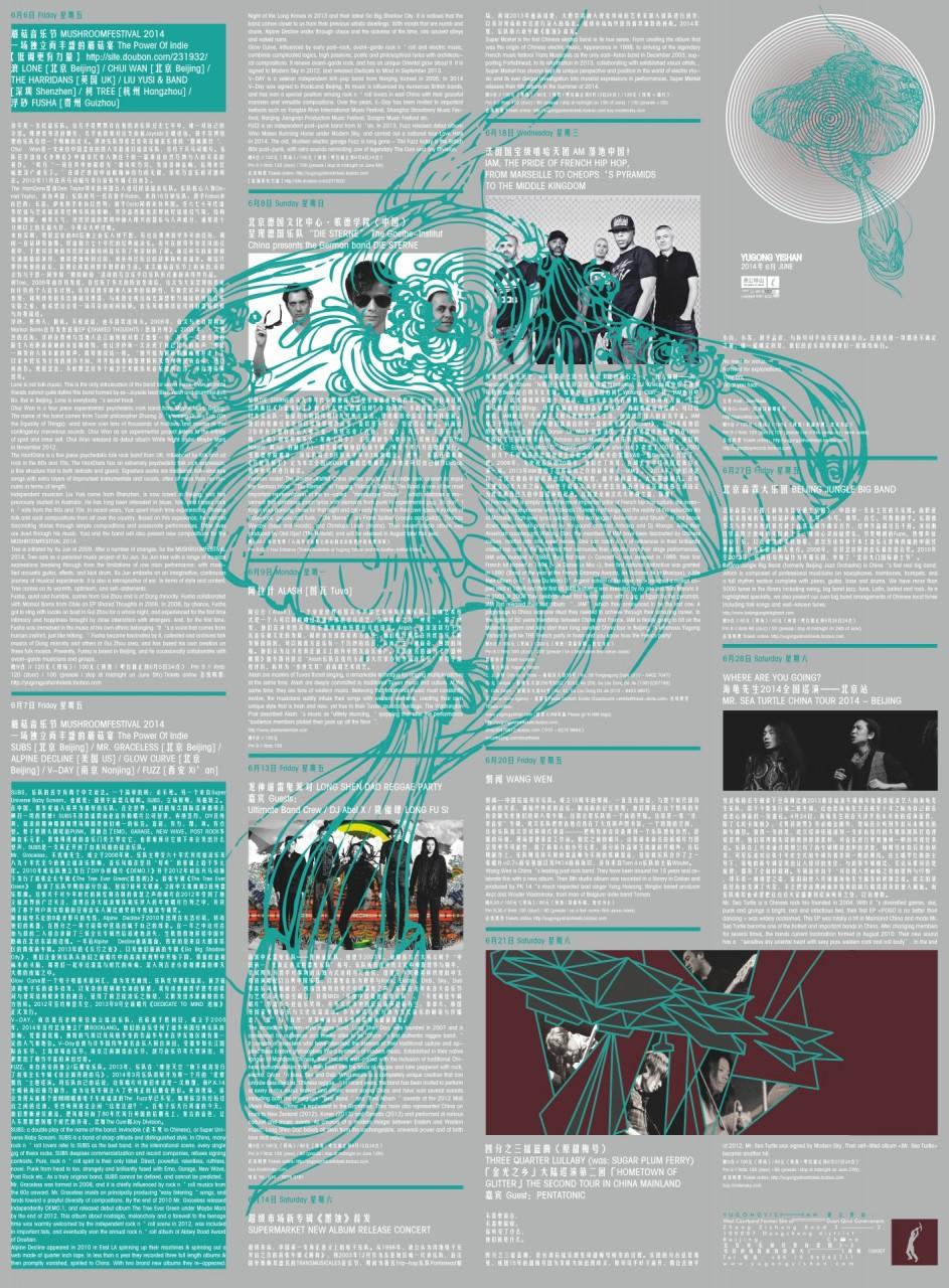 YUGONG-YISHAN-Programm-JUNE-2014-1920px