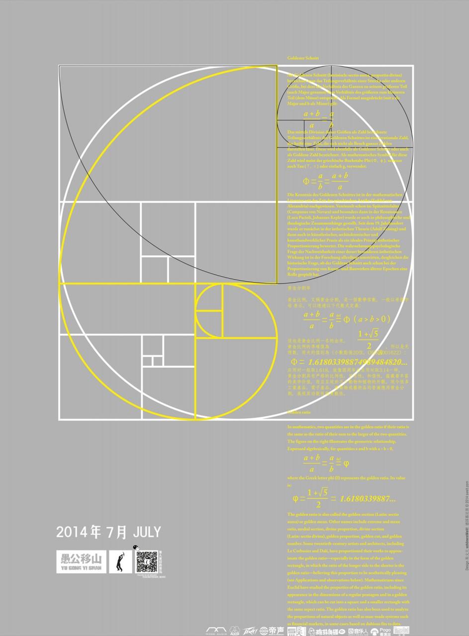 YUGONG-YISHAN-Programm-JULY-2014-1920px-Poster