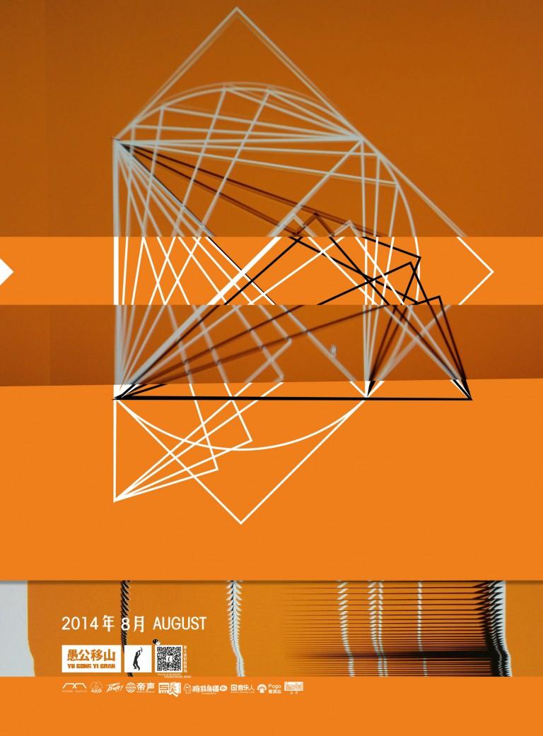 YUGONG-YISHAN-Programm-AUGUST-2014-1920px-Poster