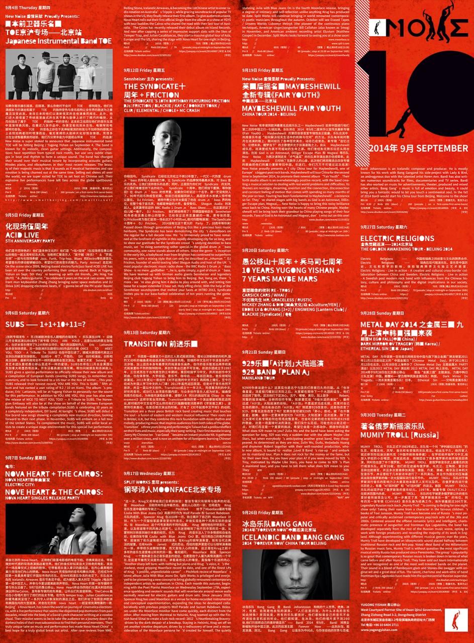 YUGONG-YISHAN-Programm-SEPTEMBER-2014-1920px
