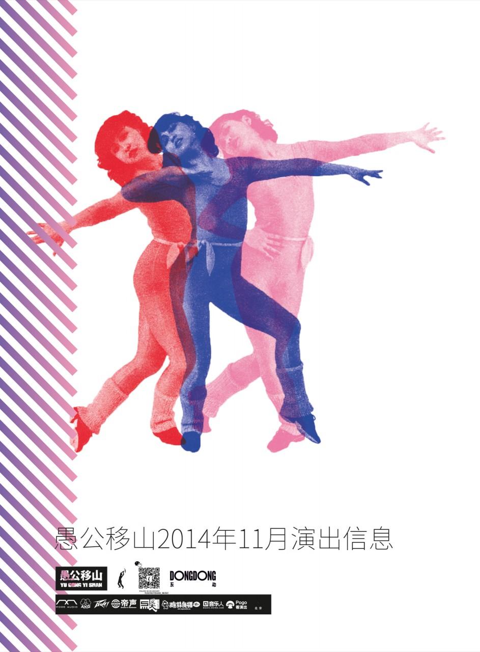 YUGONG-YISHAN-Programm-NOVEMBER-2014-1920px-Poster