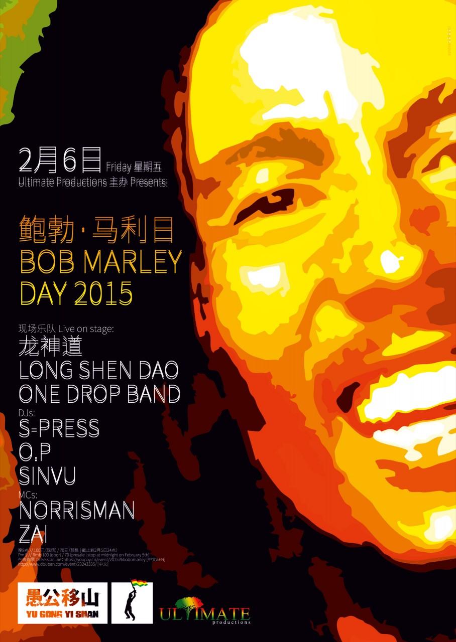 Bob-Marley-Day-Yugong-Yishan-6-2-2015-Poster-1363x1920px