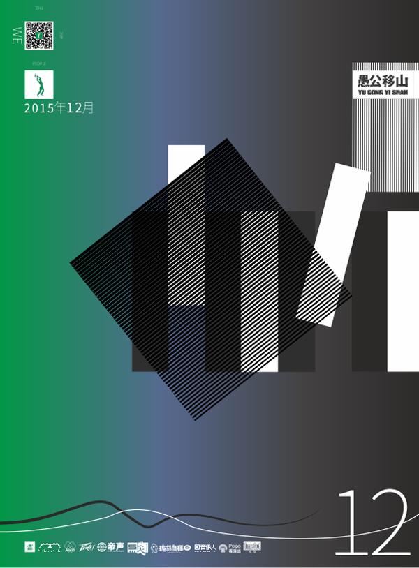YUGONG-2015-11-sophie.cdr
