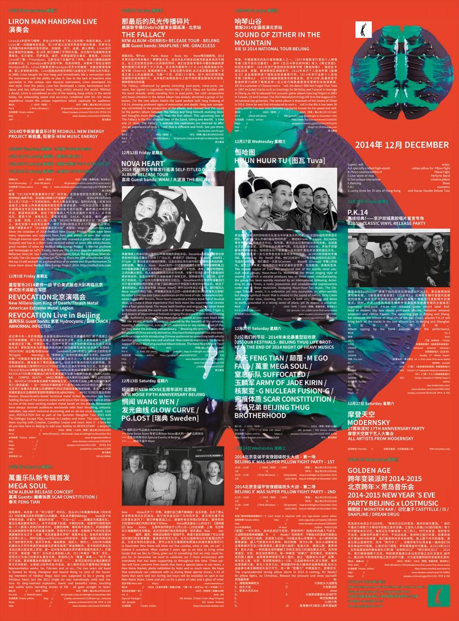 YUGONG-YISHAN-Programm-DEZEMBER-2014-1920px