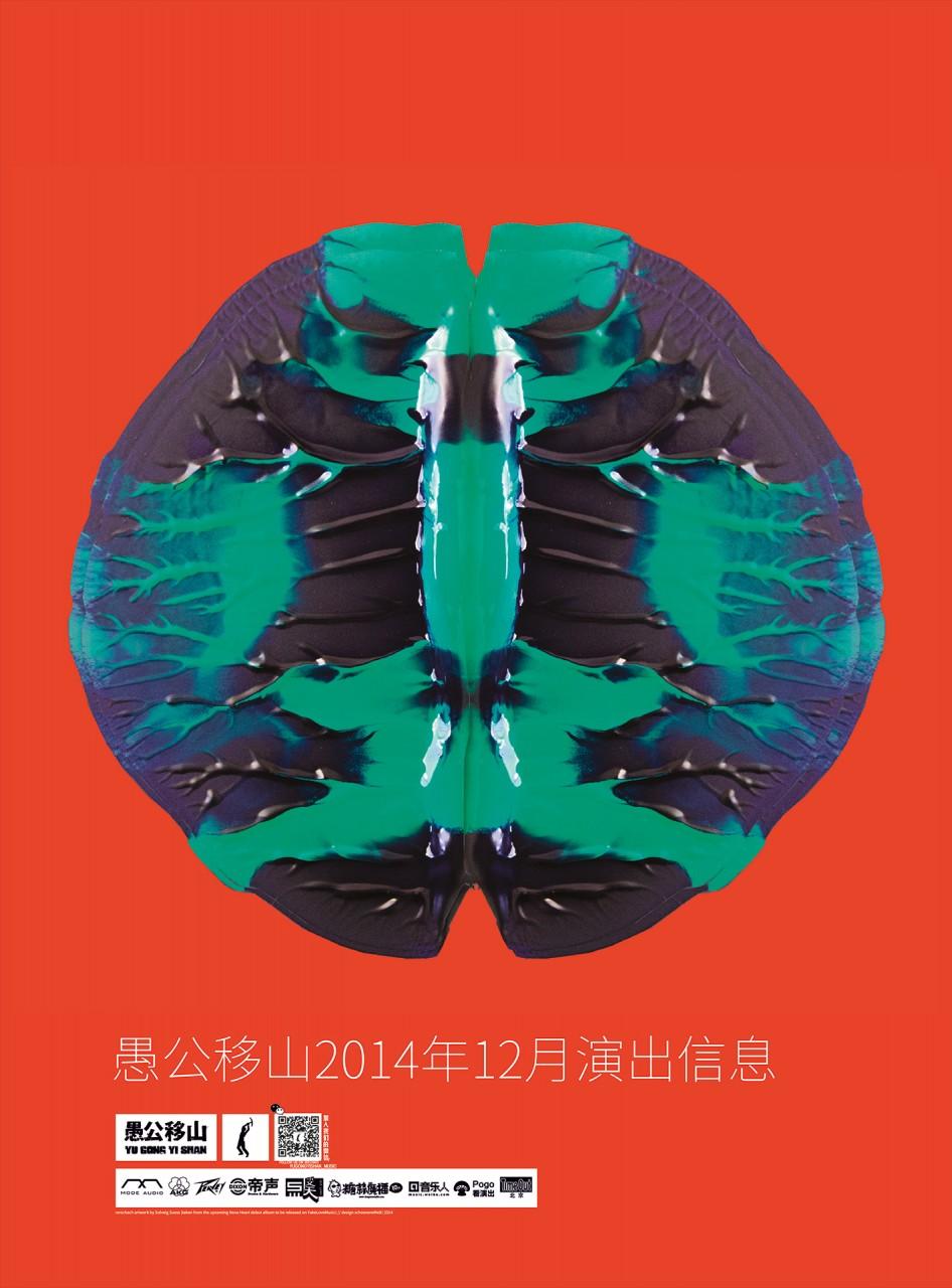 YUGONG-YISHAN-Programm-DEZEMBER-2014-1920px-Poster
