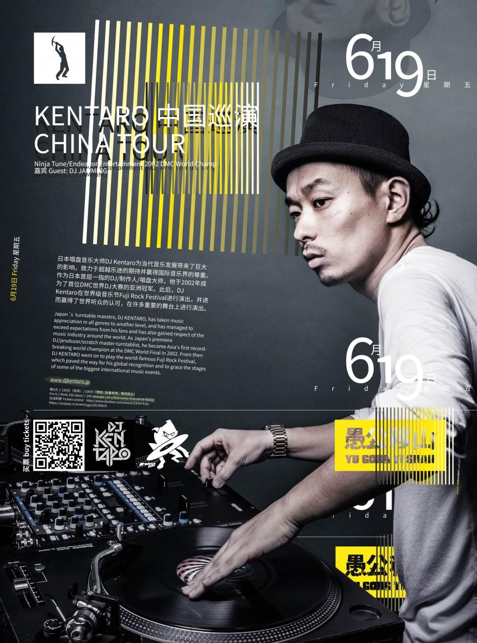 Poster Artwork Yugon-Yishan-Dj-Kentaro-2015-Poster-RZ-Web