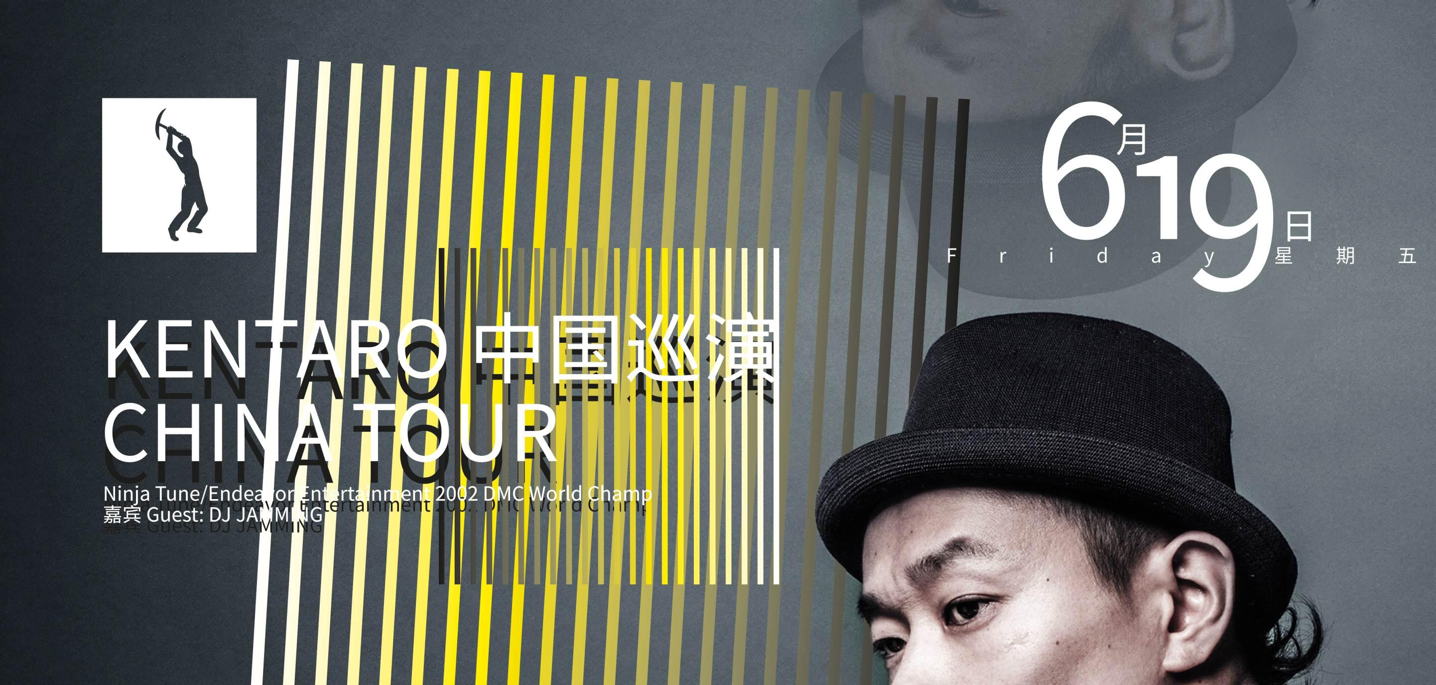 Yugon-Yishan-Dj-Kentaro-2015-Poster-RZ-Web-Header