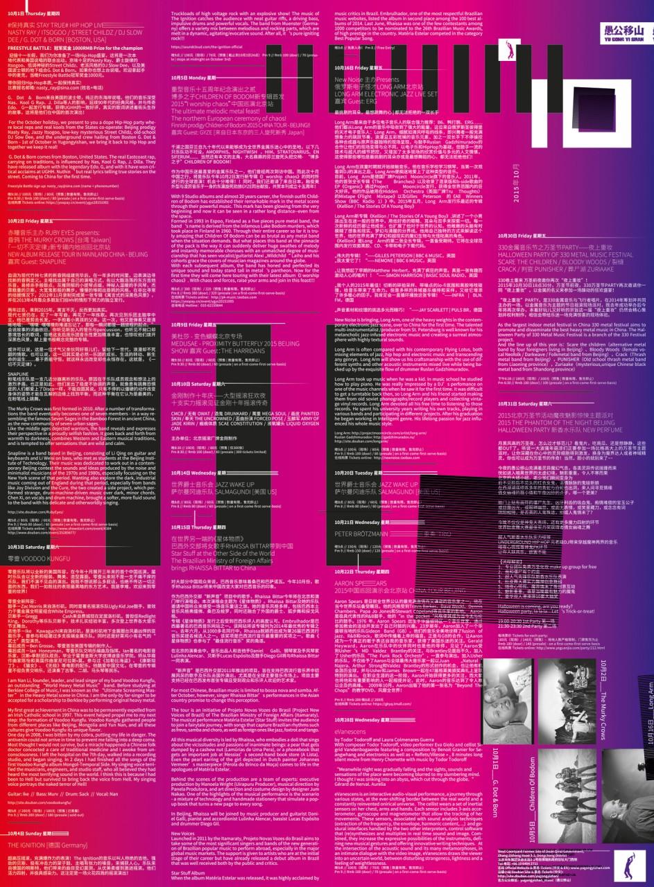 YUGONG-YISHAN-Programm-OCTOBER-2015-1920px