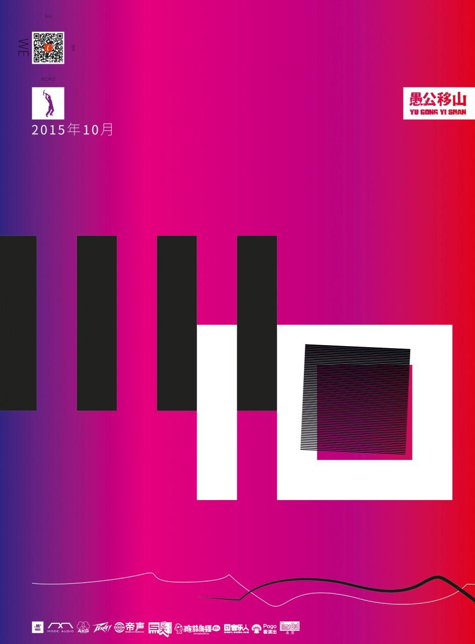 YUGONG-YISHAN-Programm-OCTOBER-2015-1920px-Poster